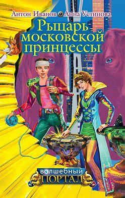 Антон Иванов - Рыцарь московской принцессы