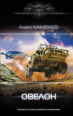 Алекс Каменев - Овелон