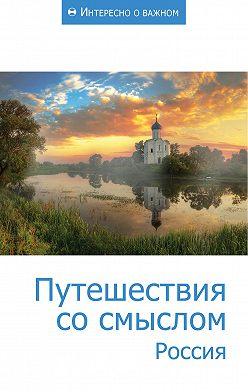 Сборник статей - Путешествия со смыслом. Россия