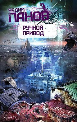 Вадим Панов - Ручной Привод