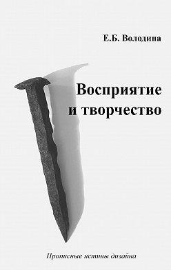 Елена Володина - Восприятие итворчество