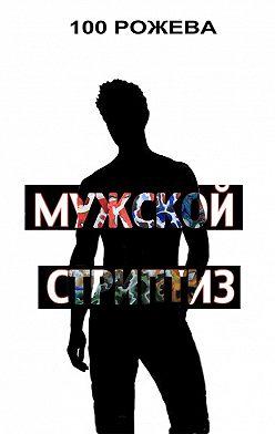 Татьяна 100 Рожева - Мужской стриптиз (сборник)