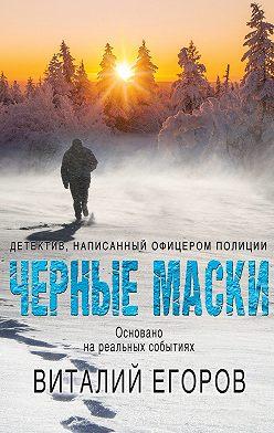 Виталий Егоров - Черные маски
