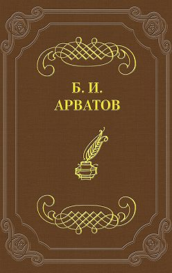 Борис Арватов - Современный художественный рынок и станковая картина