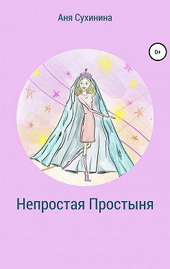 Аня Сухинина - Непростая простыня