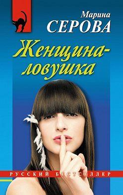 Марина Серова - Женщина-ловушка
