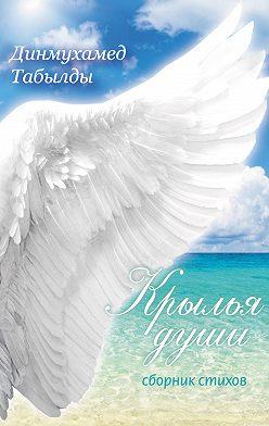 Динмухамед Табылды - Крылья души