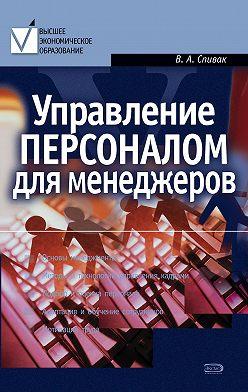 Владимир Спивак - Управление персоналом для менеджеров: учебное пособие