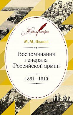 Михаил Иванов - Воспоминания генерала Российской армии. 1861–1919