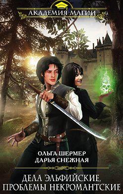 Ольга Шермер - Дела эльфийские, проблемы некромантские