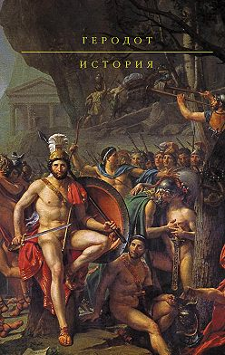 Геродот - История