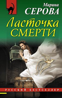 Марина Серова - Ласточка смерти