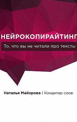 Наталья Майорова - Нейрокопирайтинг. То, что вы не читали про тексты
