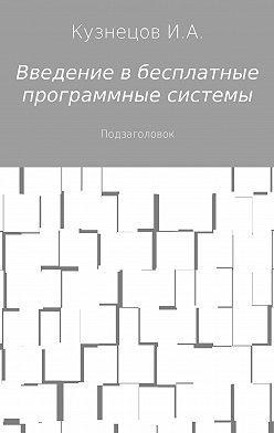 Иван Кузнецов - Введение в бесплатные программные системы