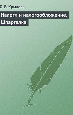 Юлия Крылова - Налоги и налогообложение. Шпаргалка