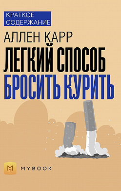 Алёна Черных - Краткое содержание «Легкий способ бросить курить»