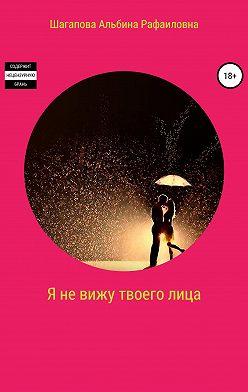 Альбина Шагапова - Я не вижу твоего лица
