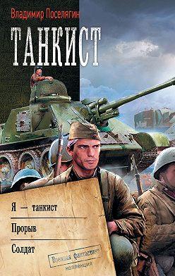 Владимир Поселягин - Танкист: Я – танкист. Прорыв. Солдат