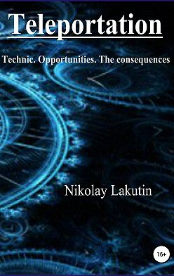 Nikolay Lakutin - Teleportation. Technic. Opportunities. The consequences