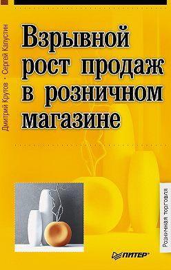 Дмитрий Крутов - Взрывной рост продаж в розничном магазине
