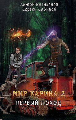 Сергей Савинов - Первый поход