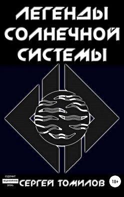 Сергей Томилов - Легенды Солнечной системы