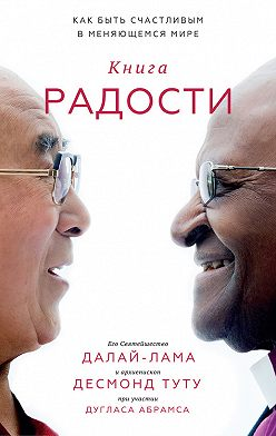 Дуглас Абрамс - Книга радости