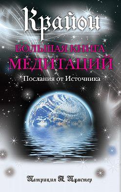 Патриция Пфистер - Крайон. Большая книга медитаций. Послания от Источника