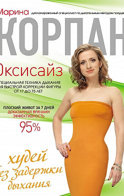 Марина Корпан - Оксисайз: худей без задержки дыхания