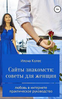 Илона Колес - Сайты знакомств: советы для женщин