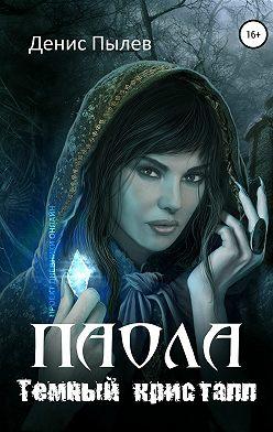 Денис Пылев - Паола. Темный кристалл
