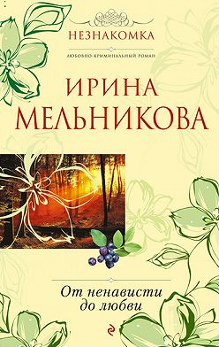 Ирина Мельникова - От ненависти до любви