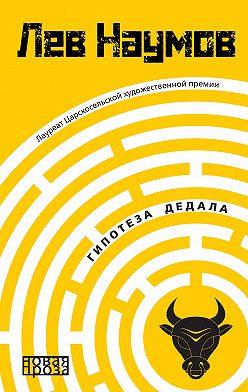 Лев Наумов - Гипотеза Дедала