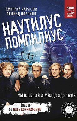 Леонид Порохня - «Наутилус Помпилиус». Мы вошли в эту воду однажды
