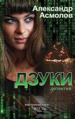 Александр Асмолов - Дзуки