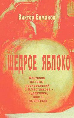 Виктор Елманов - Щедрое яблоко