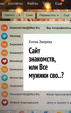 Елена Зверева - Сайт знакомств, или Все мужики сво..?