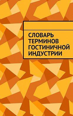 Юлия Полюшко - Словарь терминов гостиничной индустрии