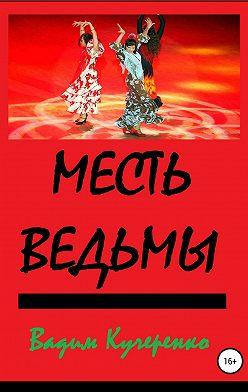 Вадим Кучеренко - Месть ведьмы