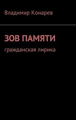 Владимир Конарев - Зов памяти. Гражданская лирика