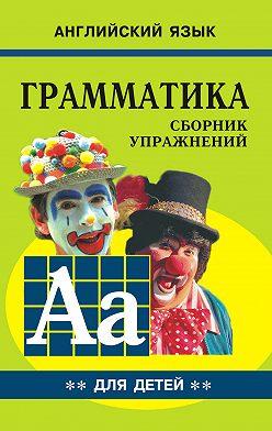 Марина Гацкевич - Грамматика английского языка для школьников. Cборник упражнений. Книга II