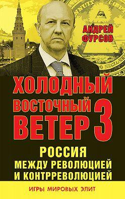 Андрей Фурсов - Россия между революцией и контрреволюцией. Холодный восточный ветер 3