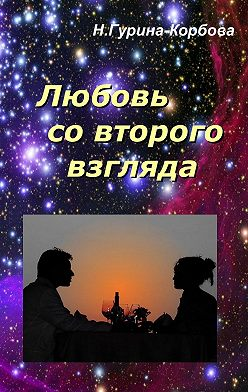 Наталья Гурина-Корбова - Любовь со второго взгляда