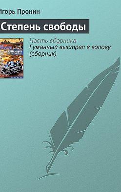 Игорь Пронин - Степень свободы