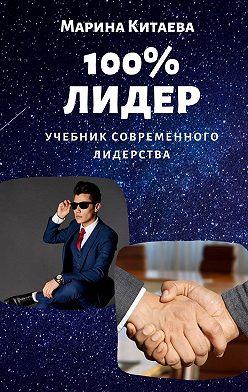 Марина Китаева - 100% лидер! Учебник современного лидерства