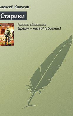 Алексей Калугин - Старики