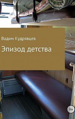 Вадим Кудрявцев - Эпизод детства