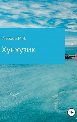 Максим Илюхов - Хунхузик
