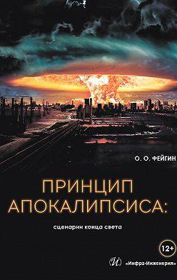 Олег Фейгин - Принцип апокалипсиса: сценарии конца света