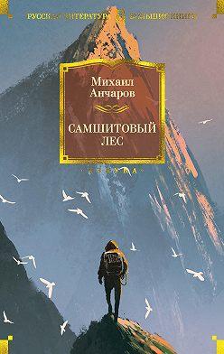 Михаил Анчаров - Самшитовый лес